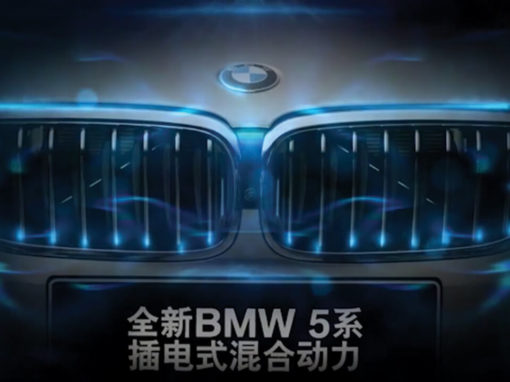BMW Series 5 China Launch